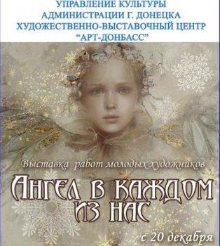 afisha-angel-v-kazhdom-iz-nas-1