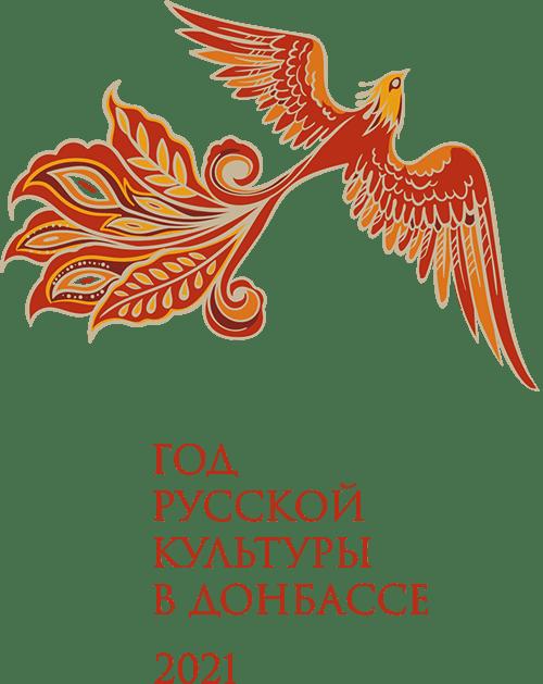 Год русской культуры в Донецкой Народной Республике   Донецкий Колледж Культуры и Искусств